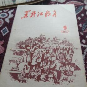 黑龙江教育(1957年9期)