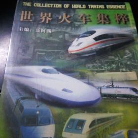世界火车集锦