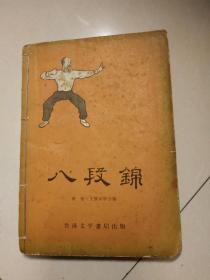 五十年代太平书局《八段锦》