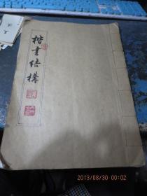 线装古籍1860   手写本字帖《楷书结构》,置于门头上。