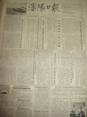 《沈阳日报》【丰沙铁路举行通车典礼;第一拖拉机制造厂再过两个多月就正式动工兴建;官厅水库水电站的订货】