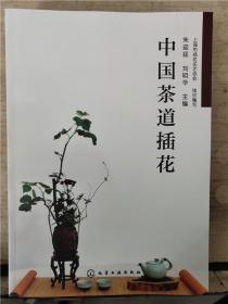 中国茶道插花(2019.1重印)