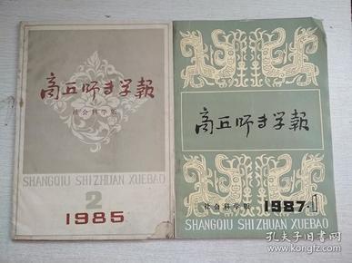 商丘师专学报社会科学版1985年2期1987年1期【2册合售品如图】