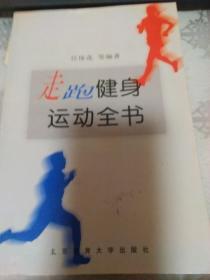 走跑健身运动全书