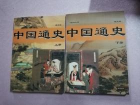 中国古典文化书系:中国通史(上下册)实物拍图  图文版