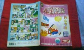 儿童漫画(2004-7上半月)