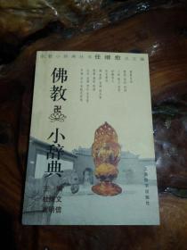 佛教小辞典