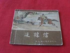 62年版西汉演义连环画---之九--《追韩信》