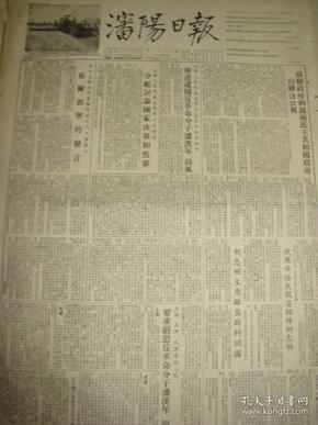 《沈阳日报》【我国第一台谷物联合收割机七月上旬在北京农业机械厂试制成功,有照片;关于根治黄河水害和开发黄河水利的综合规划的报告,邓子恢】