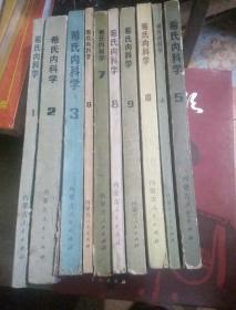 希氏内科学 1---10 册全10本