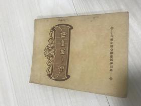 民国书(精神统一法)
