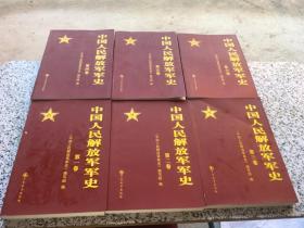 中国人民解放军军史(1-6卷)