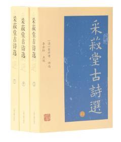 采菽堂古诗选(32开平装 全三册)