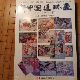 新中国连环画-50---60年代一版一印