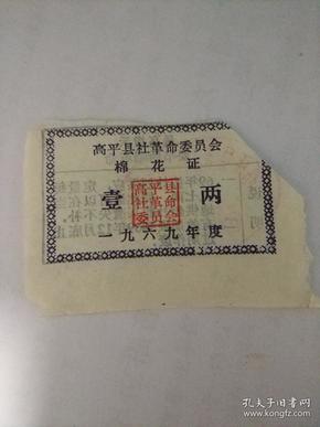 1969年高平县社革命委员会棉花证一两背面带最最高指示
