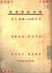 现代社会事业-言心哲著-民国商务印书馆刊本(复印本)