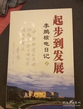 起步到发展李鹏核电日记(上)