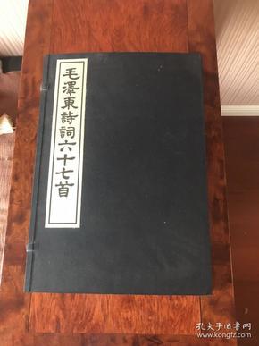 雕版刷印之 毛泽东诗词六十七首
