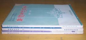 新聞研究資料(第一輯、第二輯、第三輯)16開3冊