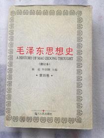 毛泽东思想史(修订本)【第四卷  精装】