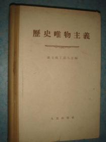《历史唯物主义》康士坦丁诺夫主编 硬精装 私藏 书品如图