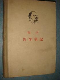 《哲学笔记》列宁著 硬精装 1962年4月 上海1印 人民出版社 馆藏 书品如图