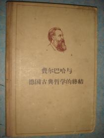 《费尔巴哈与德国古典哲学的终结》恩格斯著 硬精装 人民出版社 馆藏 书品如图