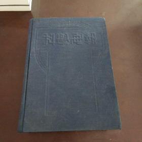 科学电报第八卷(1~12期)精装合订本