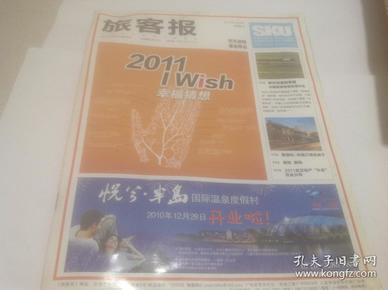 旅客报2011年1月8日第69期(封面:2011 I WISH 幸福猜想)近九五成新