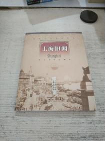 晚清社会新闻图录:上海旧闻