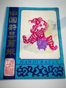 中国蔚县剪纸老虎一套八张完整