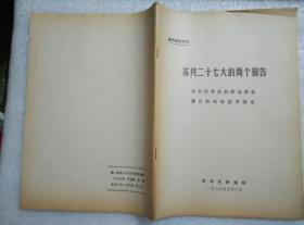 苏共二十七大的两个报告:戈尔巴乔夫的政治报告、雷日科夫的经济报告