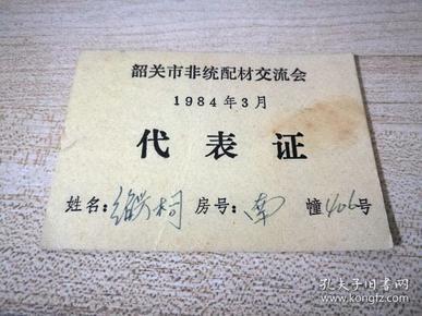 韶关市非统配材交流会1984年代表证