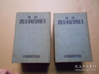 布面精装《重编日用百科全书》上 下两厚册(民国二十三年初版)
