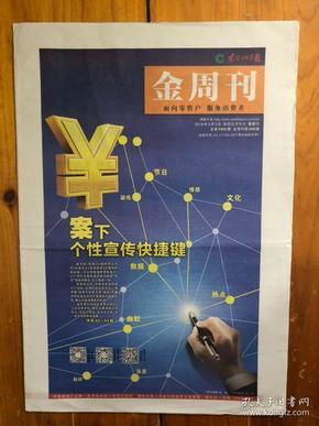 东方烟草报·金周刊(2019年3月3日,案下个性宣传快捷键,旧时游园烟画中。今日16版)