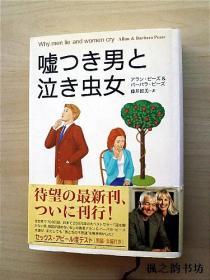 【日文原版】嘘つき男と泣き虫女(Why Men lie and Women Cry by Allan & Barbara Pease 藤井留美訳 32开精装本)