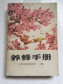 养蜂手册/江西省养蜂研究所