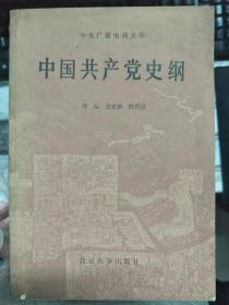 中央广播电视大学《中国共产党史纲》新民主主义革命时期、社会主义革命和建设时期