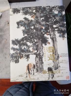 拍卖图录:《北京匡时 澄道——近现代绘画夜场》
