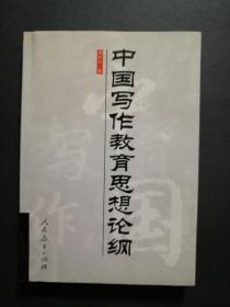 中国写作教育思想论纲(私藏品好)