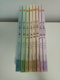 大个子老鼠小个子猫(1-8)八册合售