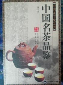 中国名茶品鉴(修订版)