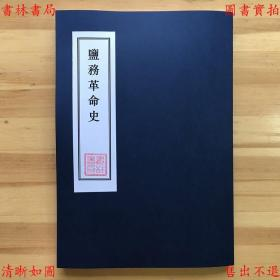 盐务革命史-韬园著-民国南京京华印书馆刊本(复印本)