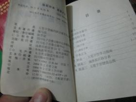 五笔字型编码拆分速查字词典