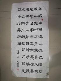 [3453 毛宪珍隶书