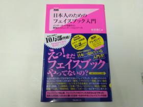 【日文原版】日本人のためのフェイスブック入门