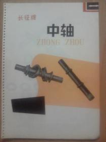 """商标---天津飞鸽牌`丶红旗牌自行车:""""长征牌中轴"""""""