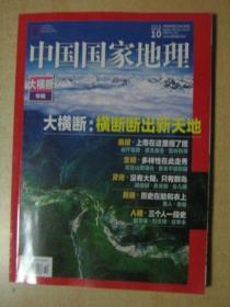 中国国家地理 2018第10期 大横断专辑