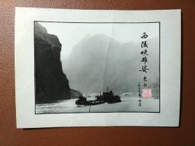 黑白色的老照片  西陵峡雄姿  东白落款    文件夹010