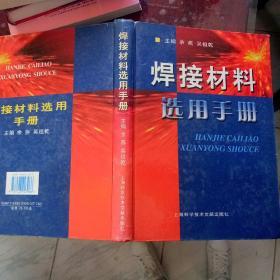 焊接材料选用手册